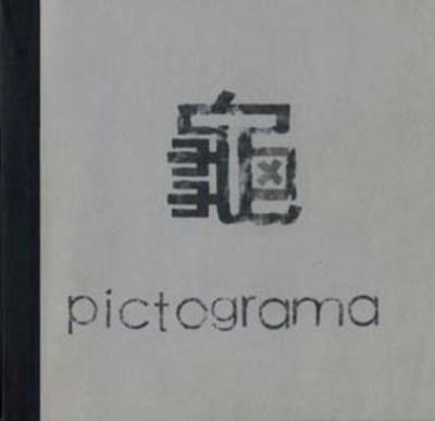 Pictograma fuera de rbita pe yen chang comprar libro for Fuera de orbita