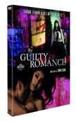 Guilty of Romance (DVD)